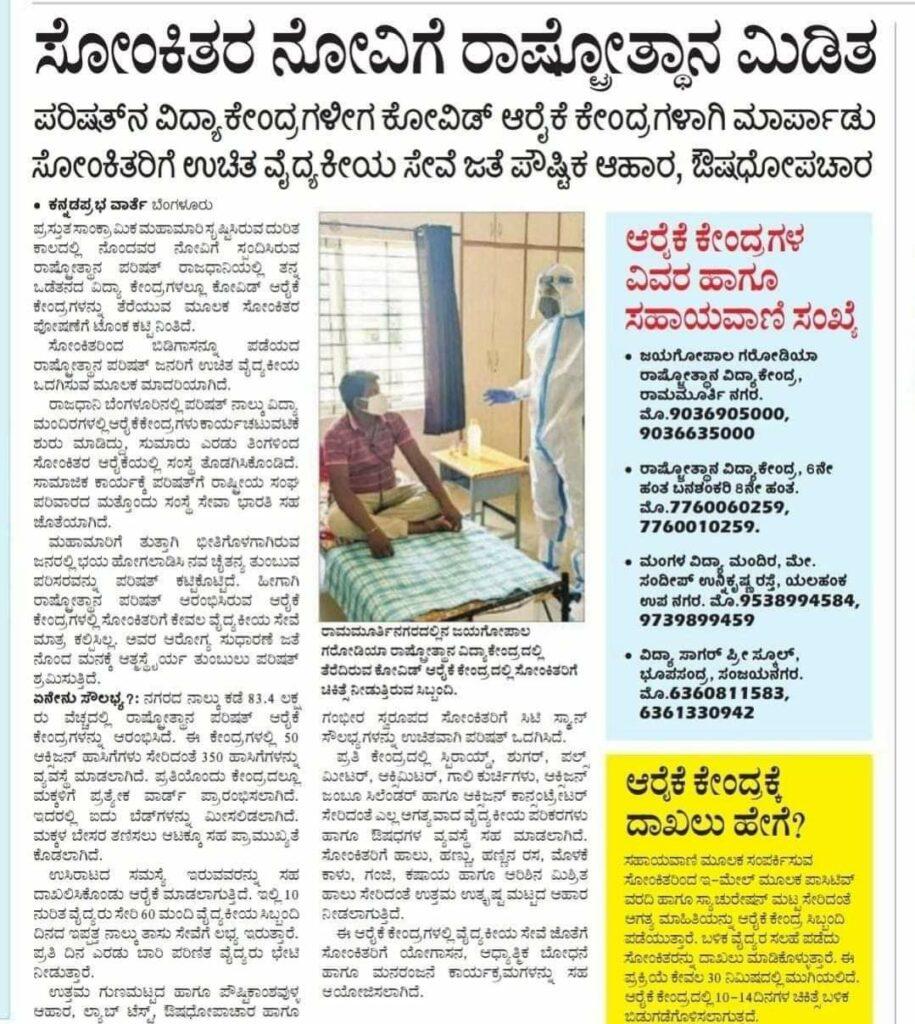 Kannada Prabha Varthe Bangalore